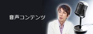 音声コンテンツ