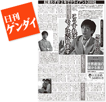 日刊ゲンダイ掲載