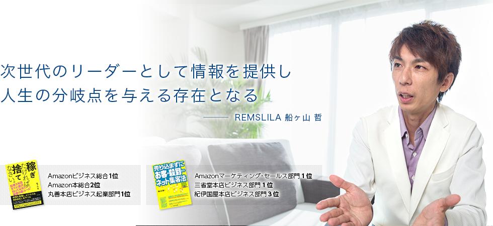 次世代のリーダーとして情報を提供し人生の分岐点を与える存在となる-REMSLILA船ヶ山哲