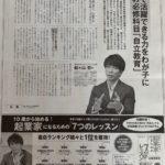 日経新聞(全国版)に掲載されました
